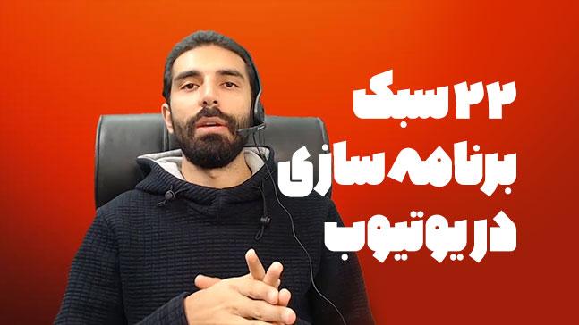 ۲۲ سبک برنامهسازی پرطرفدار در یوتیوب