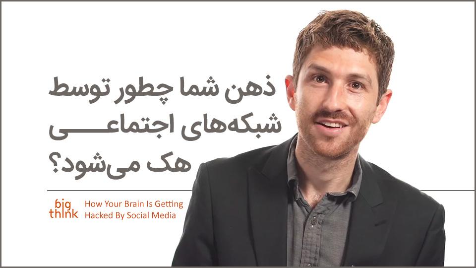 ذهن شما چطور هک میشود