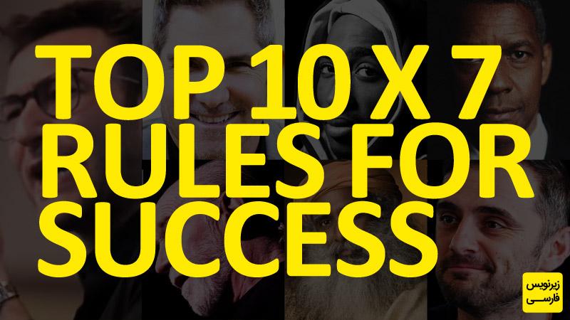 10 قانون برای موفقیت