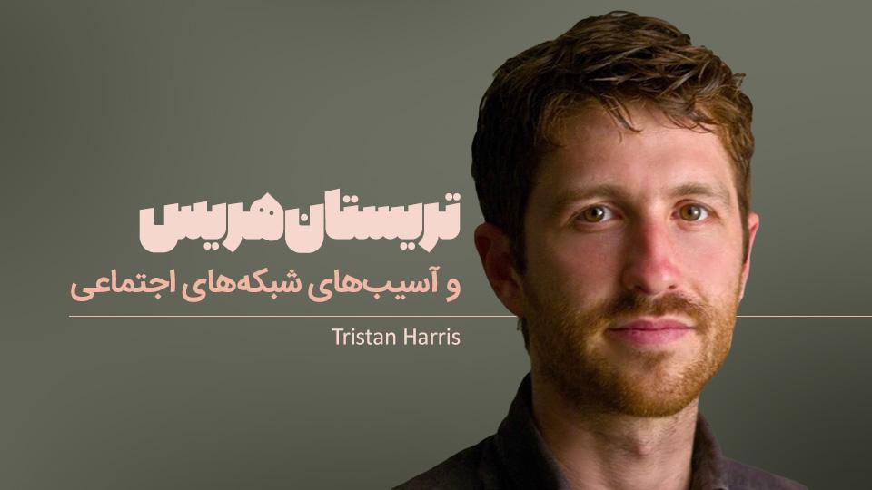 تریستان هریس