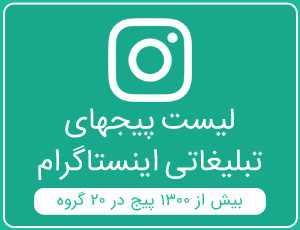 لیست پیجهای تبلیغاتی اینستاگرام