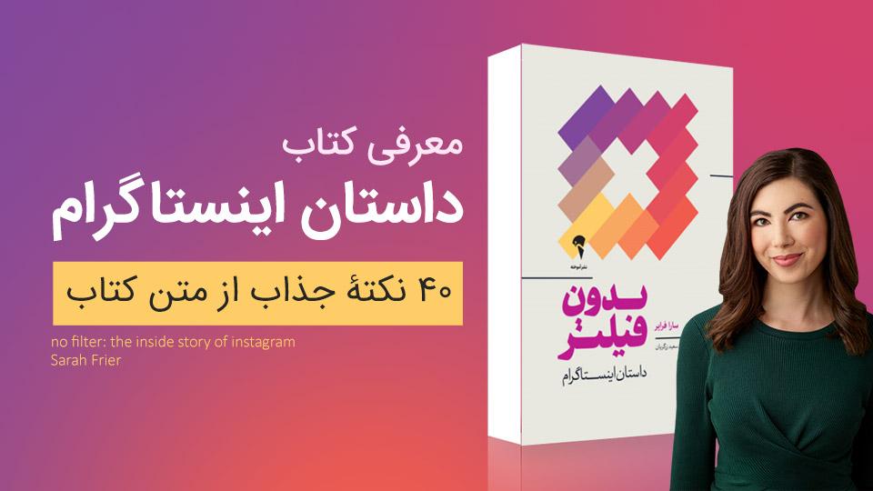 معرفی کتاب بدون فیلتر داستان اینستاگرام