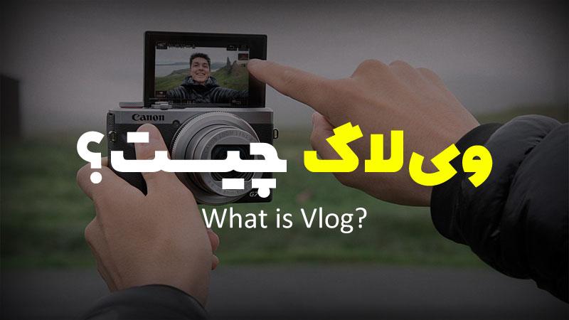 ویلاگ چیست
